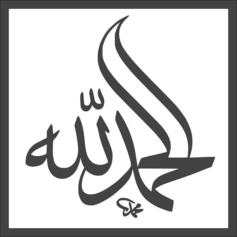 Alhamdulillah Free Dxf File Free Download Vector Graphic Art Islamic Art Calligraphy Islamic Calligraphy Islamic Caligraphy Art