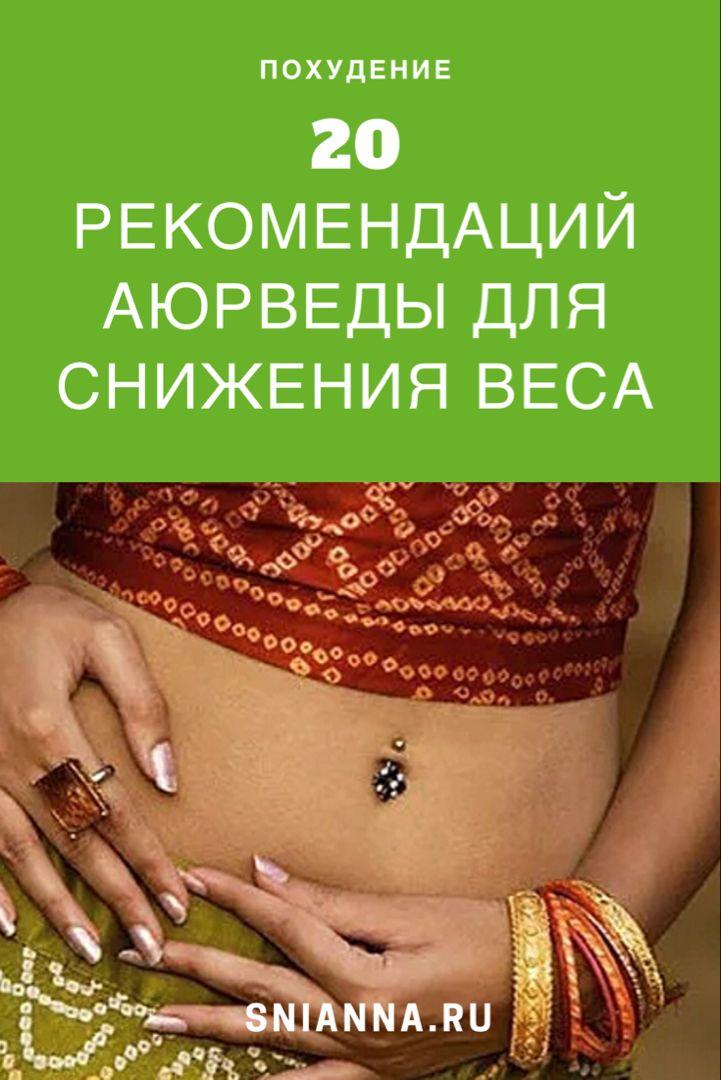 Диета Аюрведа Похудения Отзывы. Аюрведа питание для женщин по дошам для похудения. Рецепты, меню, принципы