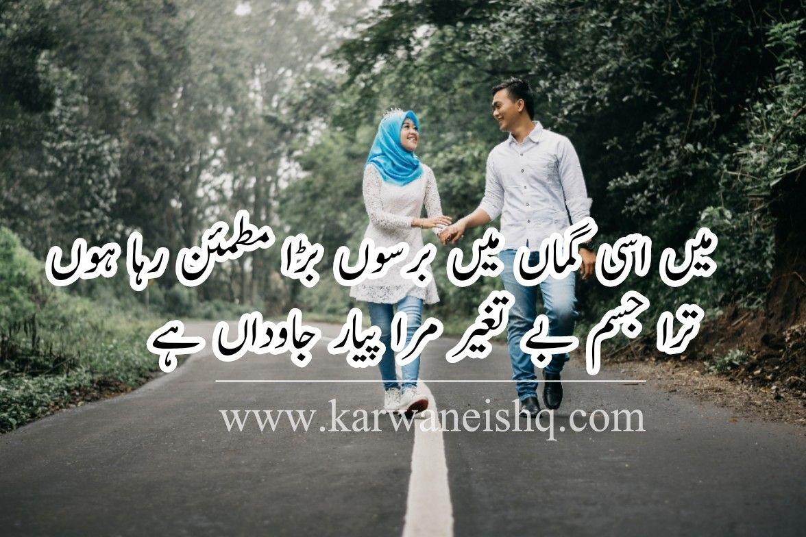 Romantic Urdu Poetry Love Poetry Urdu Romantic Poetry Karwaneishq Ghazals Urdu Ghazals Poetry Urdu Poetry Romantic Romantic Poetry Urdu Poetry