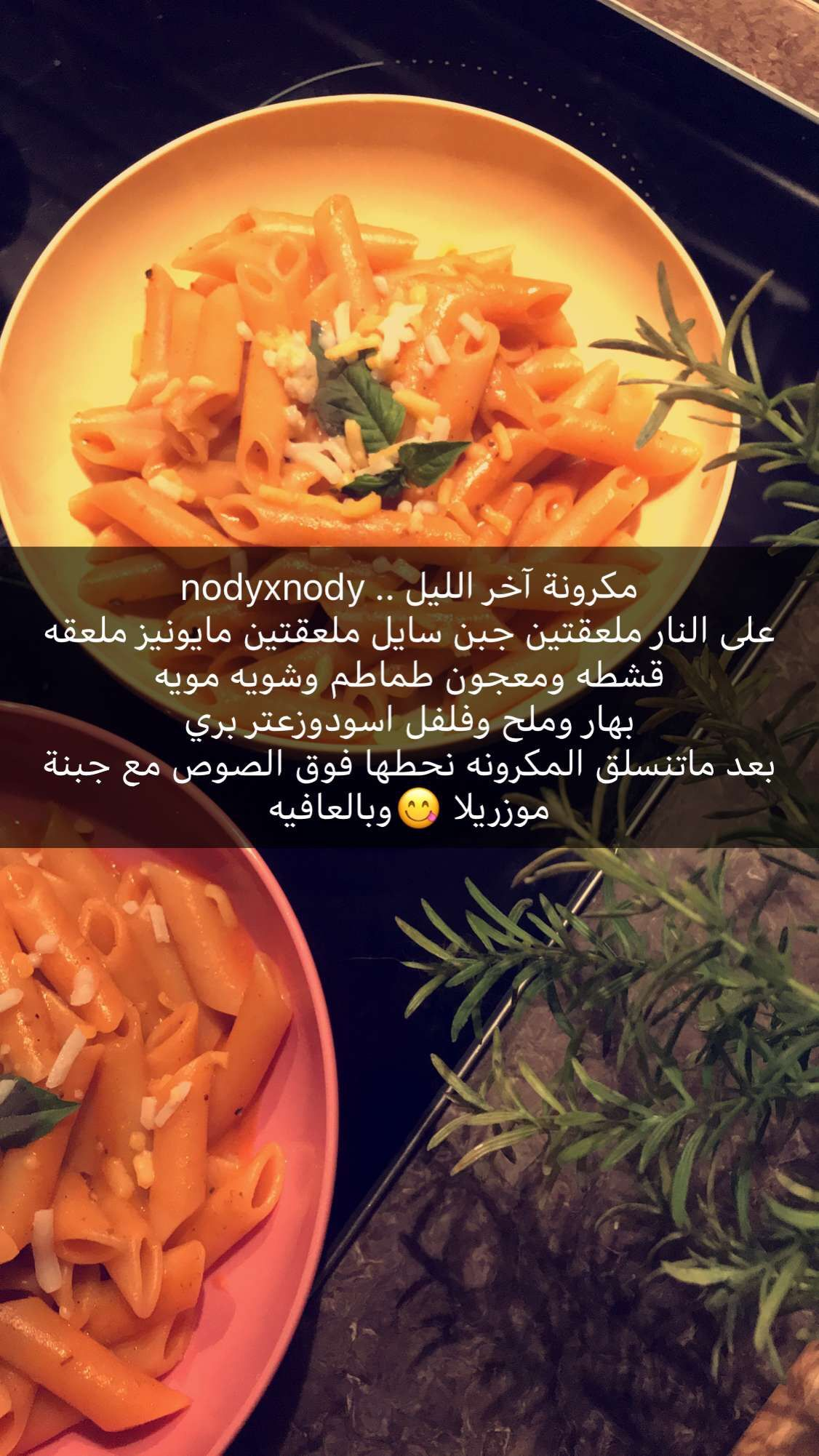 Pin By Gogo Youssef On سناب نوديتا Cooking Recipes Arabic Food Cooking