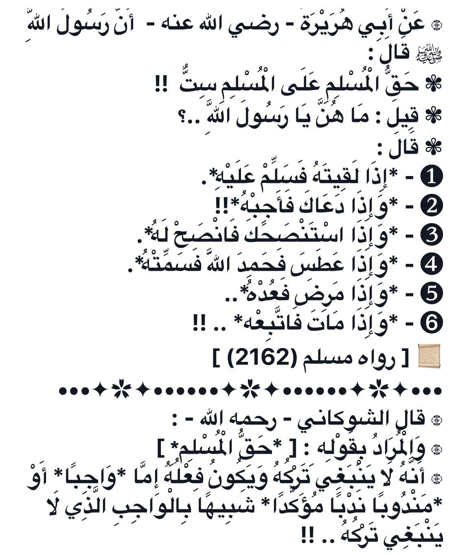 Desertrose حديث نبوي شريف Allah Quotes Hadith Quotes