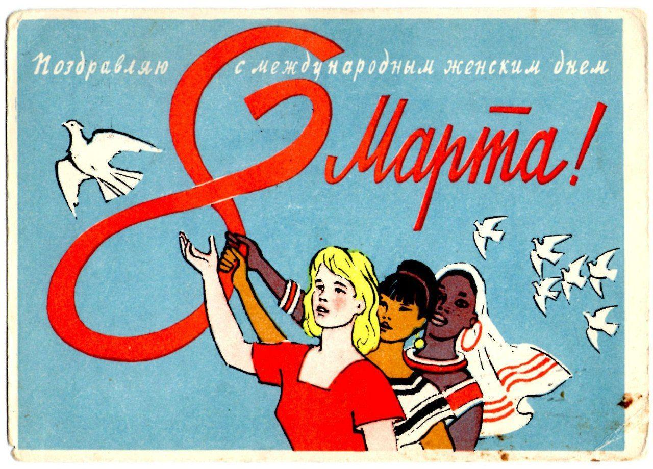 Смешные, советские открытки с 8 марта женщинам