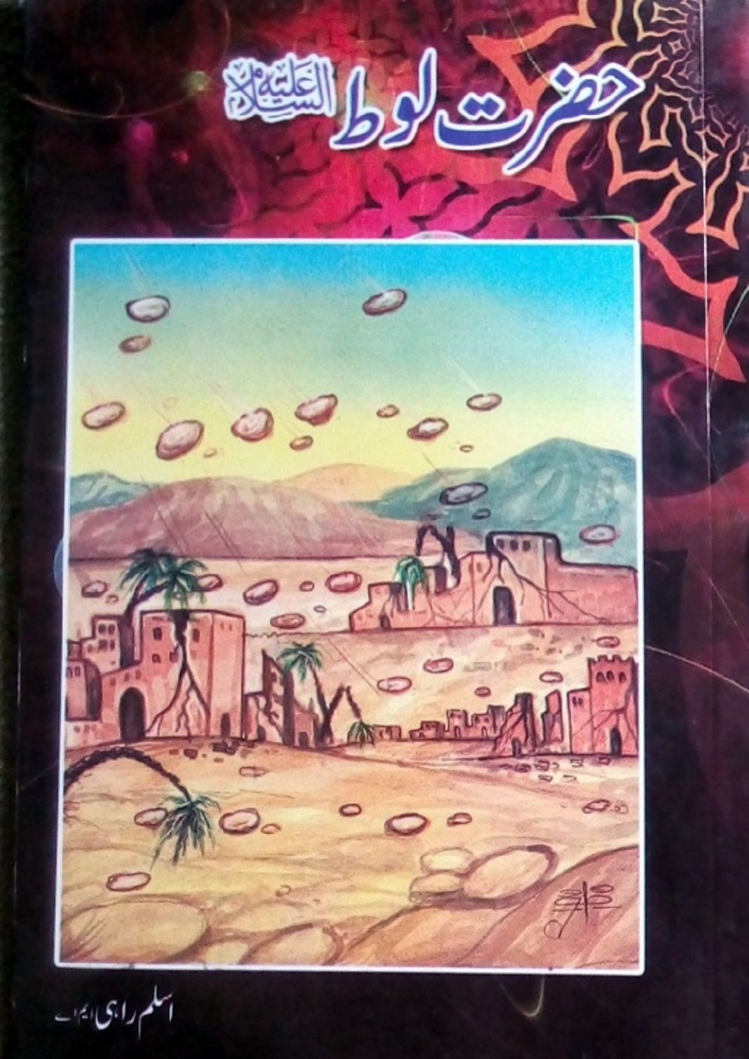 Hazrat Loot Lot Lut A.S Biography by Aslam Rahi MA, read