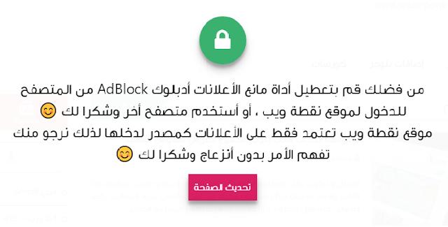 طريق تعطيل إضافة الأدبلوك Adblock لزيادة أرباح موقعك Disable Adblock Gaj Incoming Call Incoming Call Screenshot