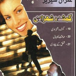 Free Download Urdu Novels | Free Download Urdu Novels | Urdu