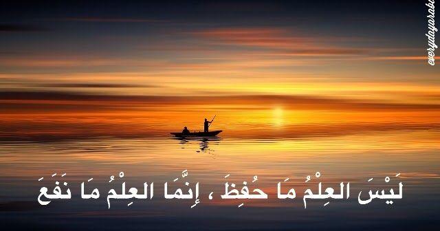 Kata Bijak Bahasa Arab Kata Kata Motivasi Kutipan Buku Bijak