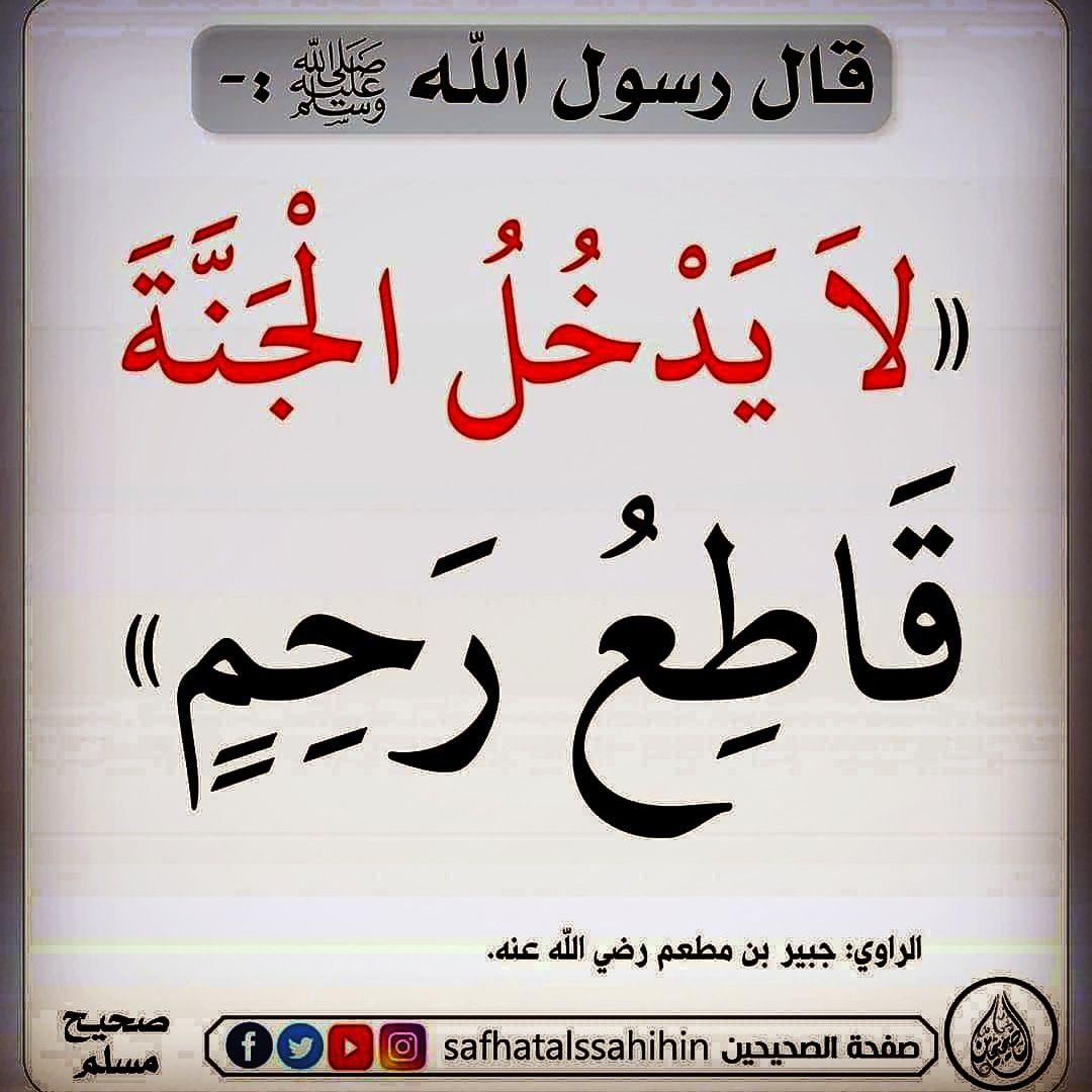 لا يدخلزالجنة قاطع رحم قناة يوسف شومان السلفية Arabic Calligraphy Calligraphy Places To Visit