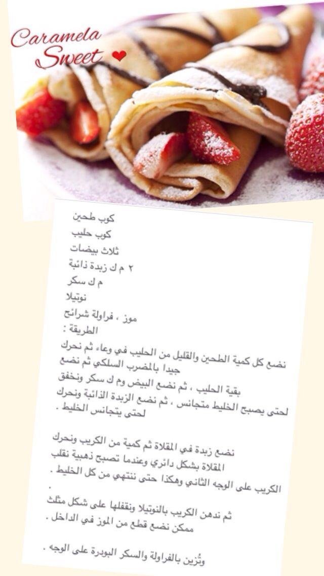 Pin By Nora Nora On My Recipes Arabic Sweets Recipes Recipes Cooking Recipes
