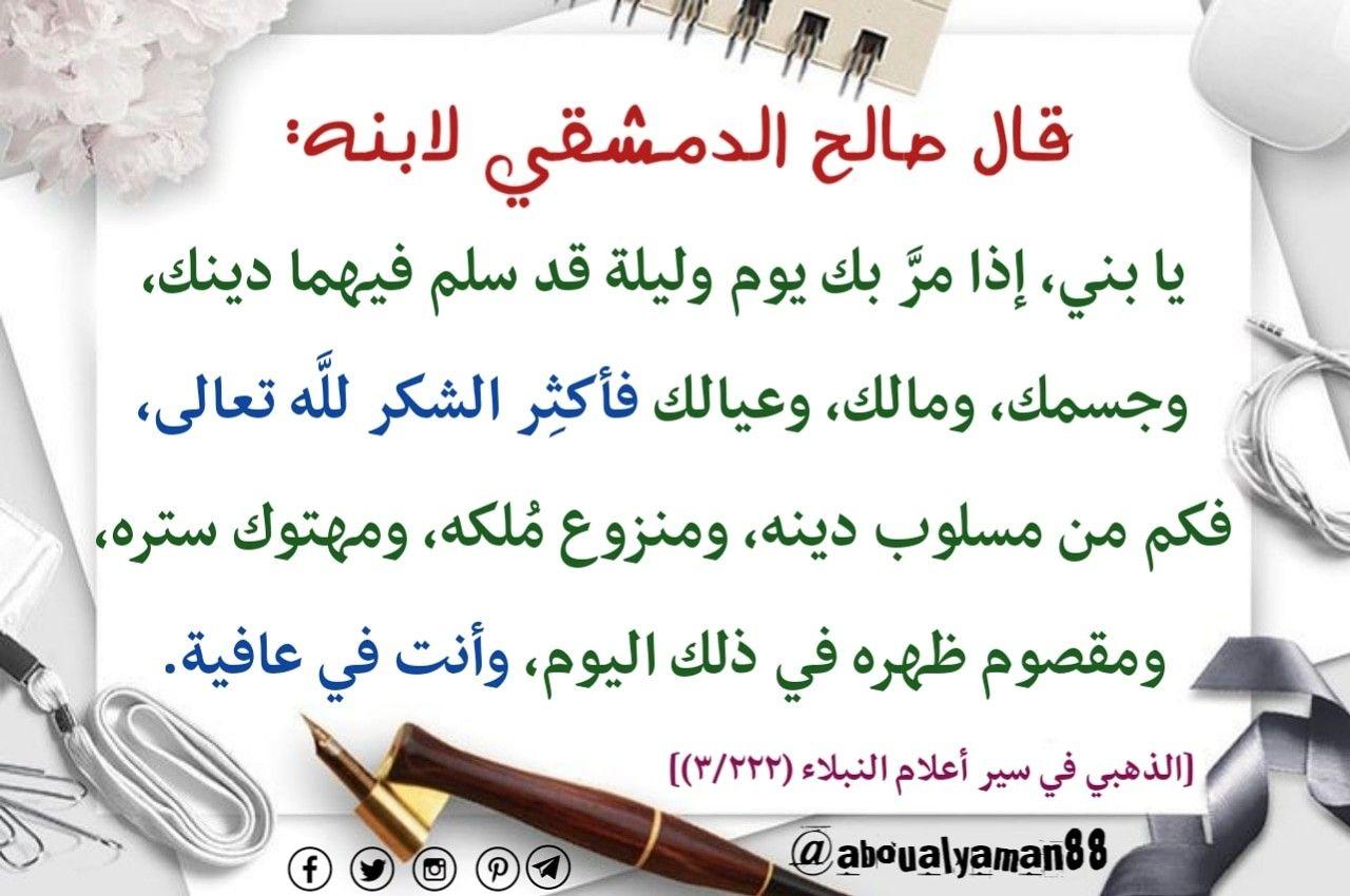 الشكر لله تعالى Arabic Calligraphy Calligraphy