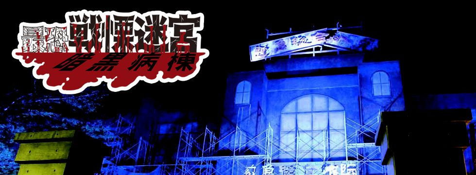Fuji-Q Highland Theme Park!