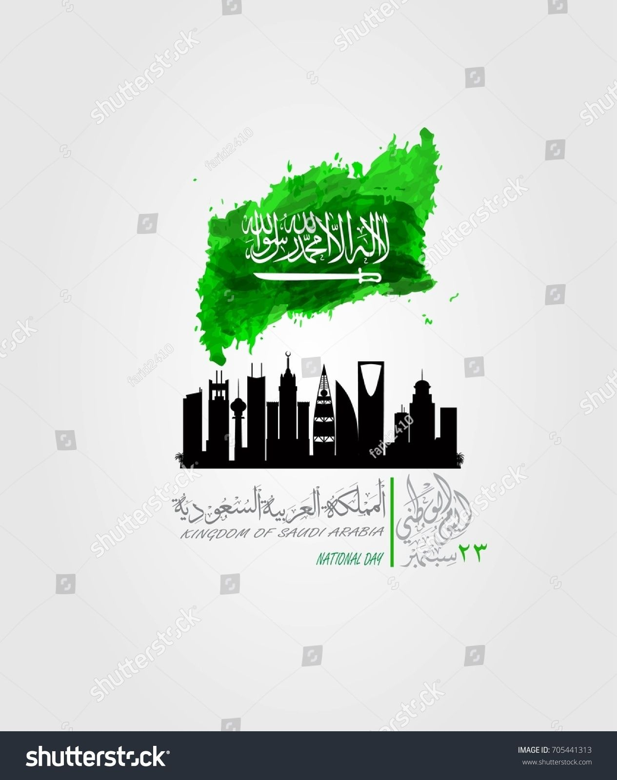 Vector Of National Day In Arabic Calligraphy Style With Saudi Arabia Flag 1 Sponsored Ad Day Arabic Vecto Saudi Arabia Flag Calligraphy Styles Saudi Flag