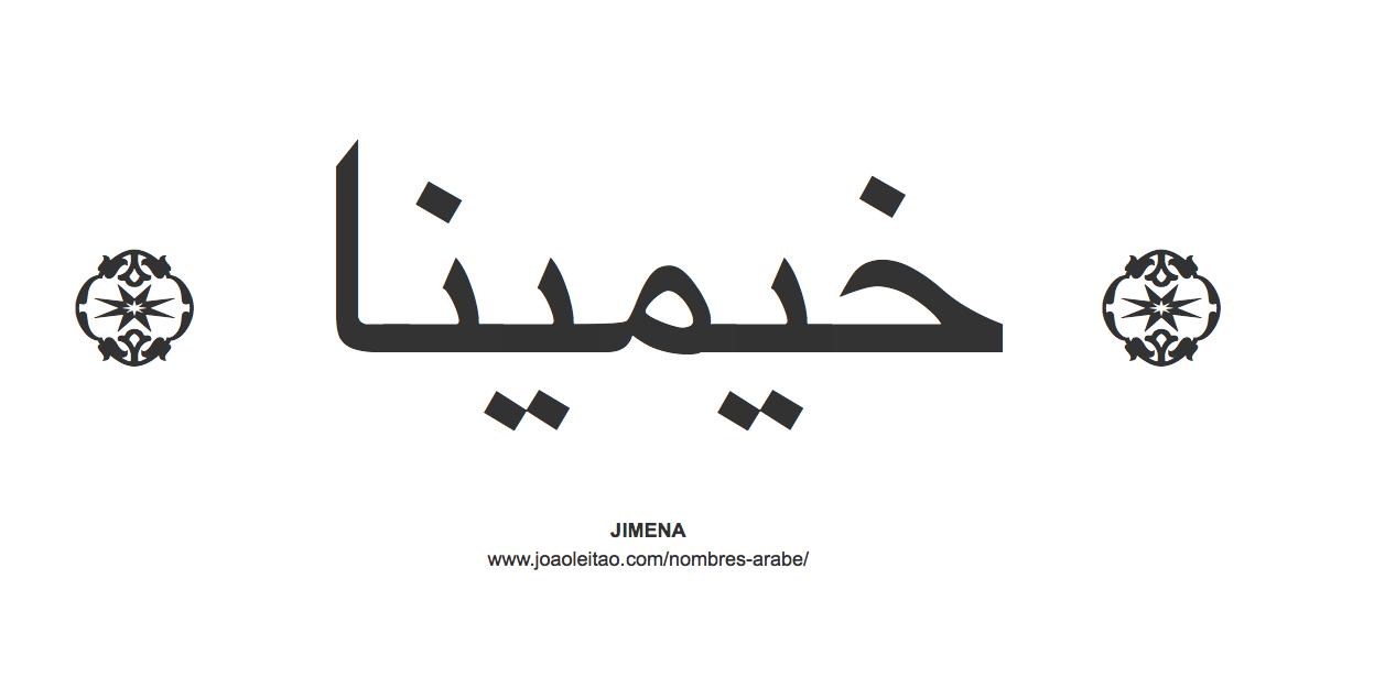 Nombre Jimena En Escritura árabe Tattoos Nombres En Arabe