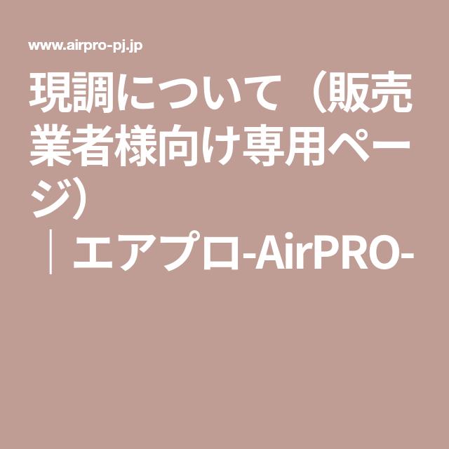 現調について 販売業者様向け専用ページ エアプロ Airpro リフォーム レンジフード 換気扇