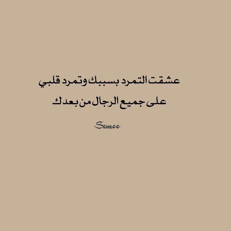 تمرد إمرأة لآ يجاريه رجل Arabic Love Quotes Love Words Sweet Words