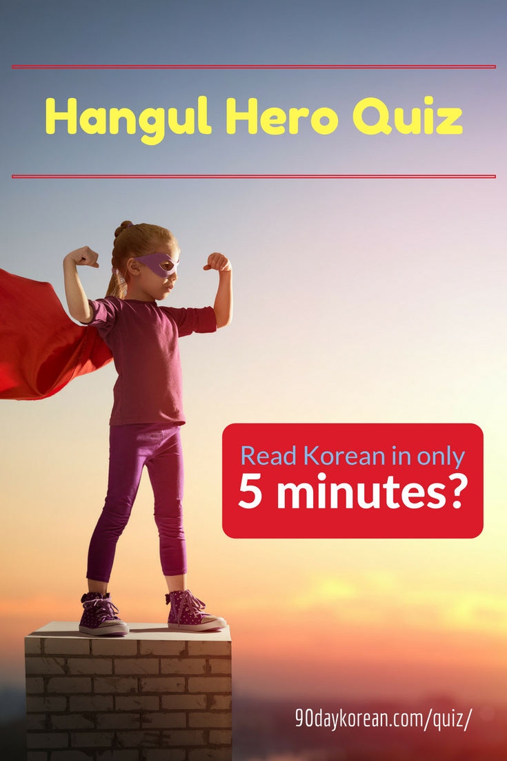 Hangul Hero, take our fun interactive quiz and see if you