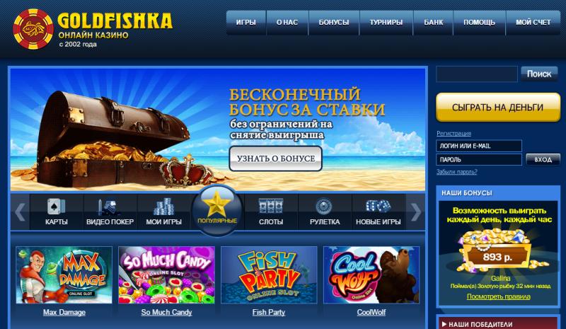 goldfishka полная версия сайта