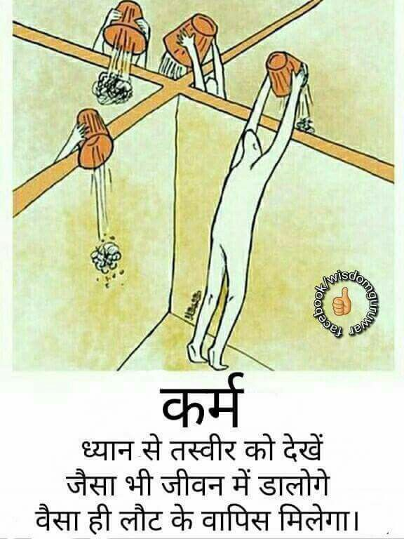 Pin By Rohan Sonii On Kundli Karma Quotes Hindi Quotes On Life
