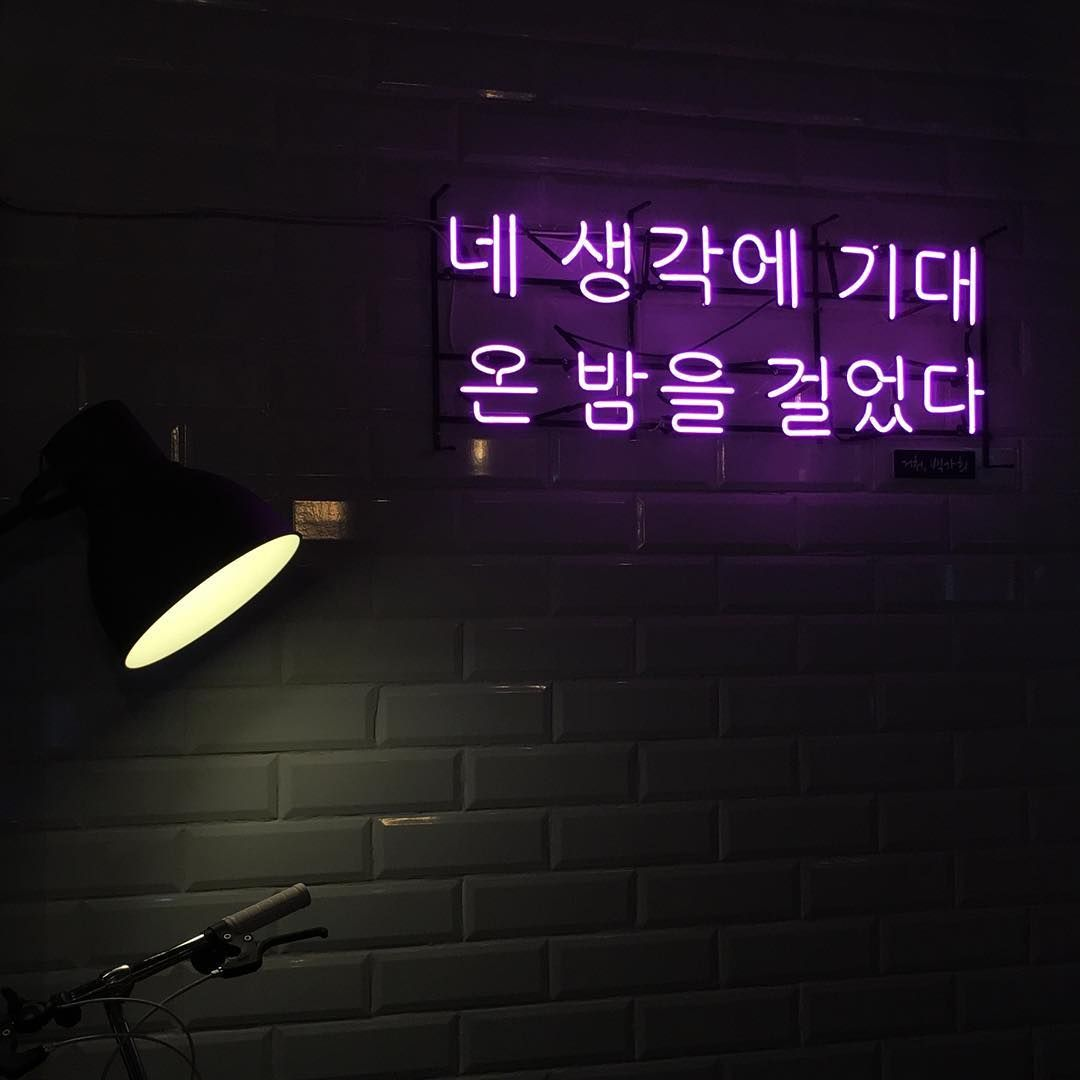 Pin By Oktafiana On Neon Korean Pinterest Neon Signs