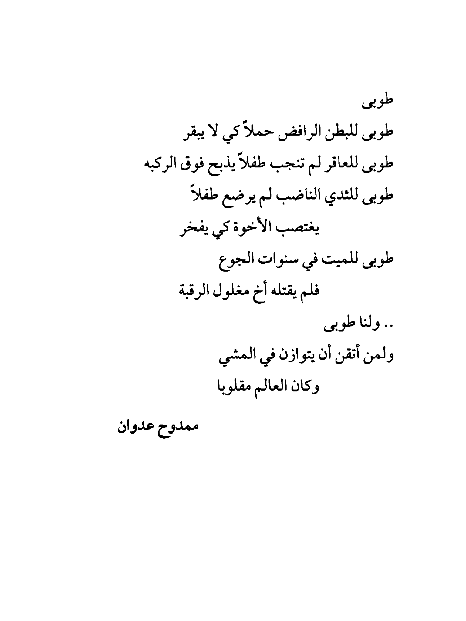 بداية الكتاب ل ممدوح عدوان Arabic Quotes Quotes Math