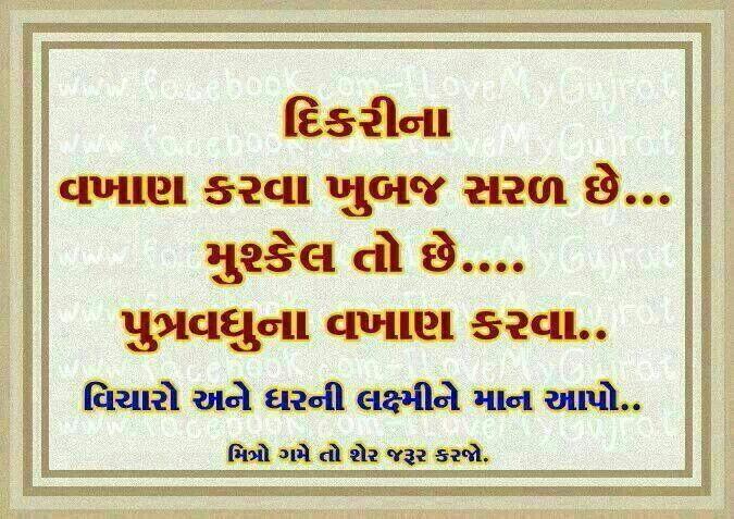 Dikari Na Gujrati Hindi Quotes Daughter Quotes Hindi Quotes Quotes