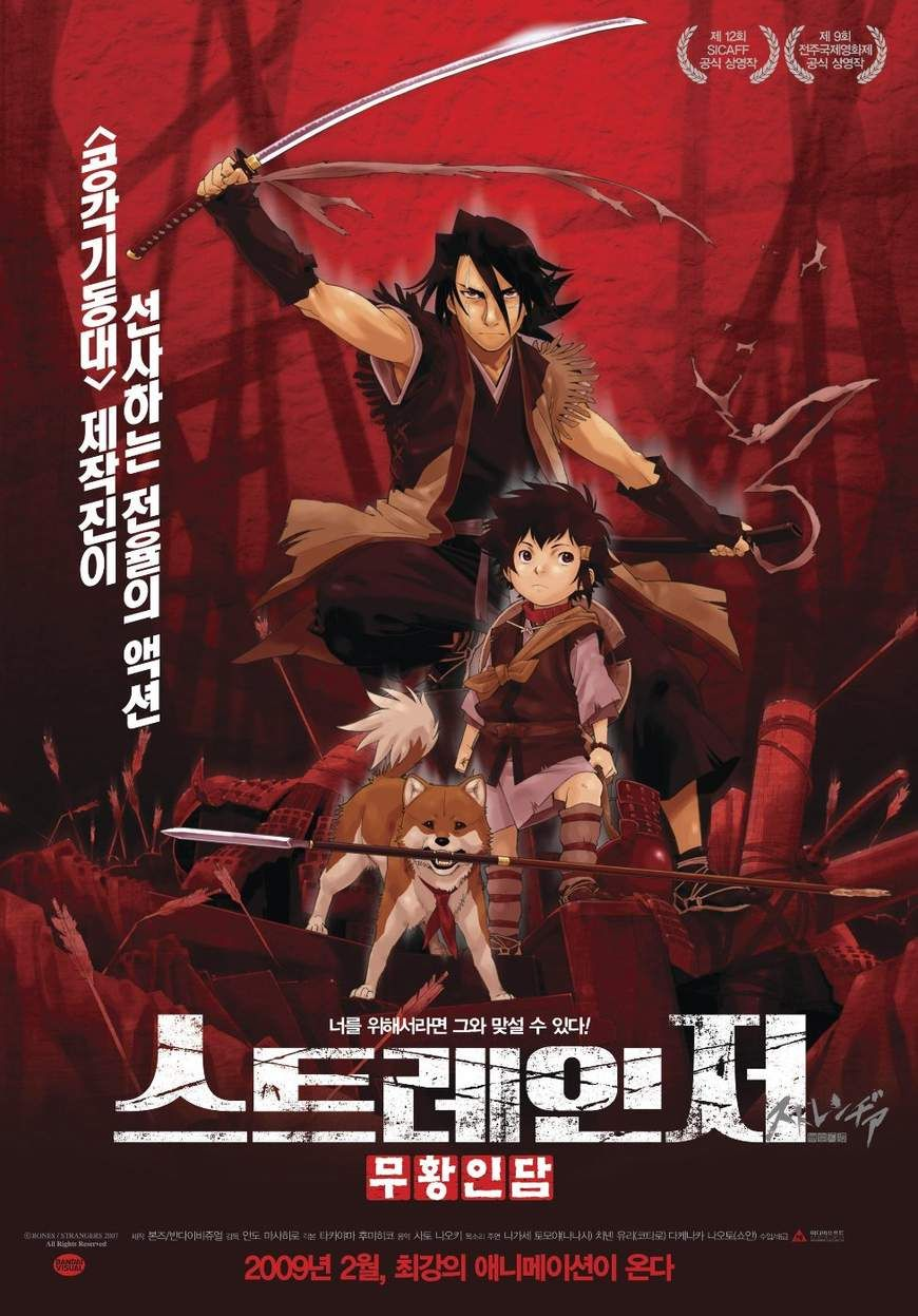 El samurái sin nombre (Sword of the Stranger, 2007) de Masahiro Andô (http://ultracuerpos.com/fichas/samurai-sin-nombre-sword-stranger-2007-masahiro-ando/) #pelicula #movie #poster