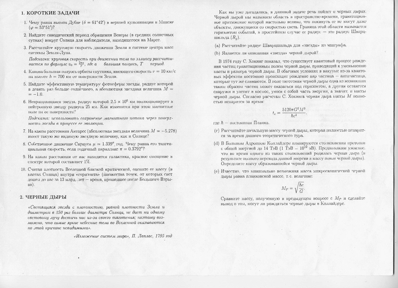 Ответы к рабочей тетради 9 класс по биологии к учебнику мамонтова