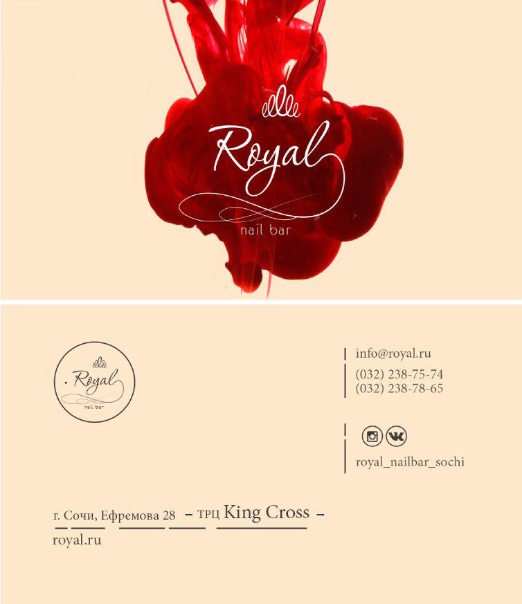 Royal - это nail bar в ТЦ \