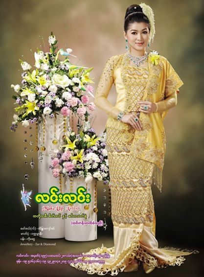Eaindra Kyaw Zin Myanmar Traditional Dress Traditional Dresses Myanmar Women