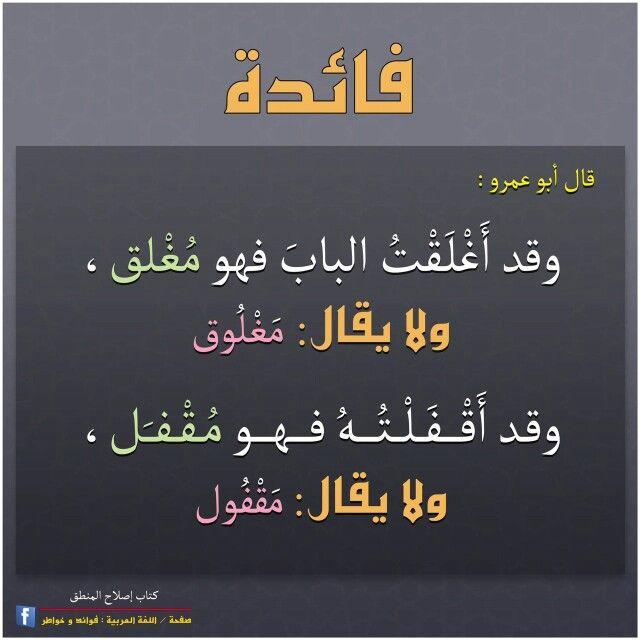 فائدة لغوية مغلق ومقفل Arabic Language Life Quotes Words