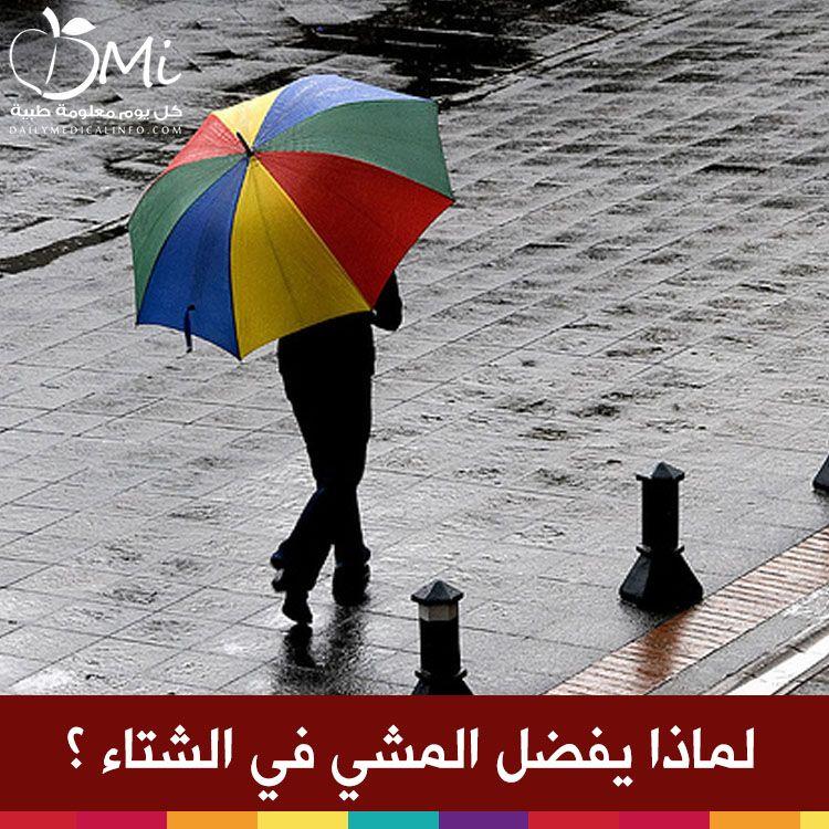 لماذا يفضل المشي في الشتاء مقالات طبية كل يوم معلومة طبية Rainy Days Arabic Resources Rainy