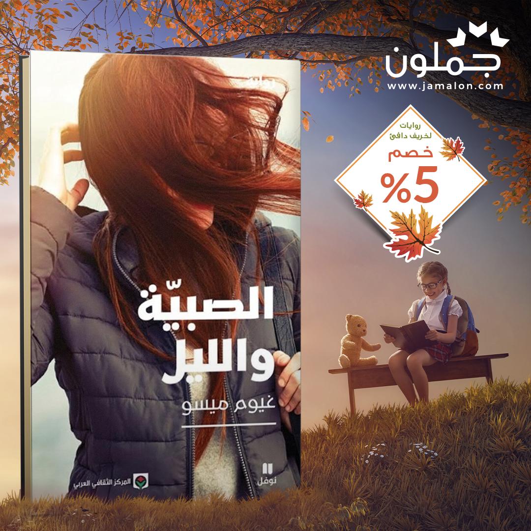 رواية الصبية والليل Books Book Cover Movie Posters
