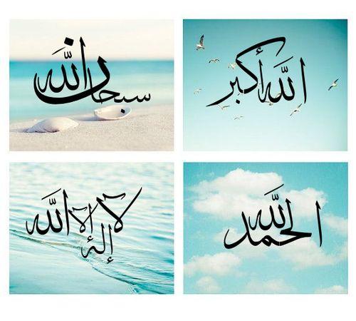 سبحان الله والحمد لله والله اكبر ولا اله الا الله Arabic Calligraphy Calligraphy