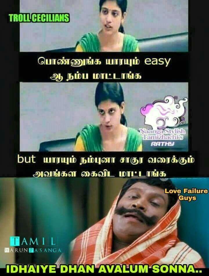 Pin By Albert Einstein On Tamil Memes Single Memes Love Memes Funny Tamil Comedy Memes