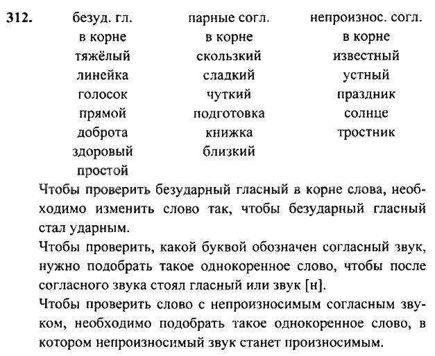 Русский язык 3 класс рамзаева 1 часть читать