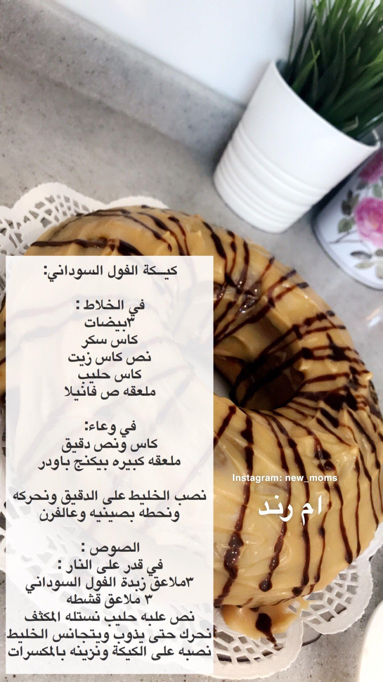 كيكة الفول السوداني أم رند Food Garnishes Cooking Recipes Desserts Yummy Food Dessert