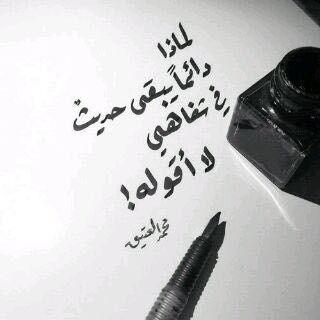 اممم لاسباب كثيرة منها عزة نفس خواطر Arabic Quotes Wonderful Words Words