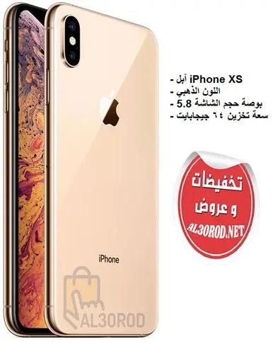 سعر مواصفات ابل ايفون Iphone Xs 64gb الجيل الرابع ال تي اي ذهبي Iphone Phone Phone Cases