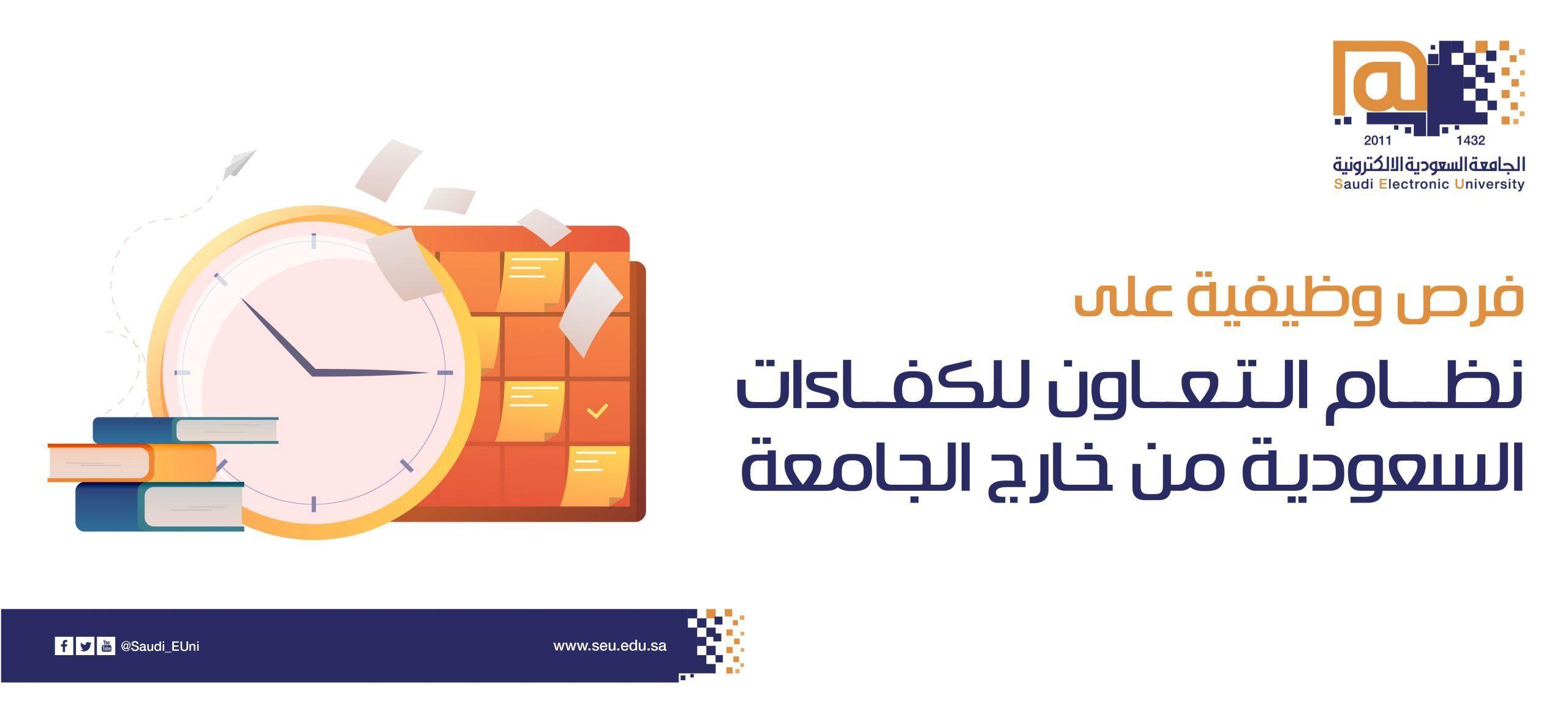 الجامعة الإلكترونية تعلن عن وظائف على نظام التعاون للكفاءات السعودية In 2020 Pie Chart Electronics Chart