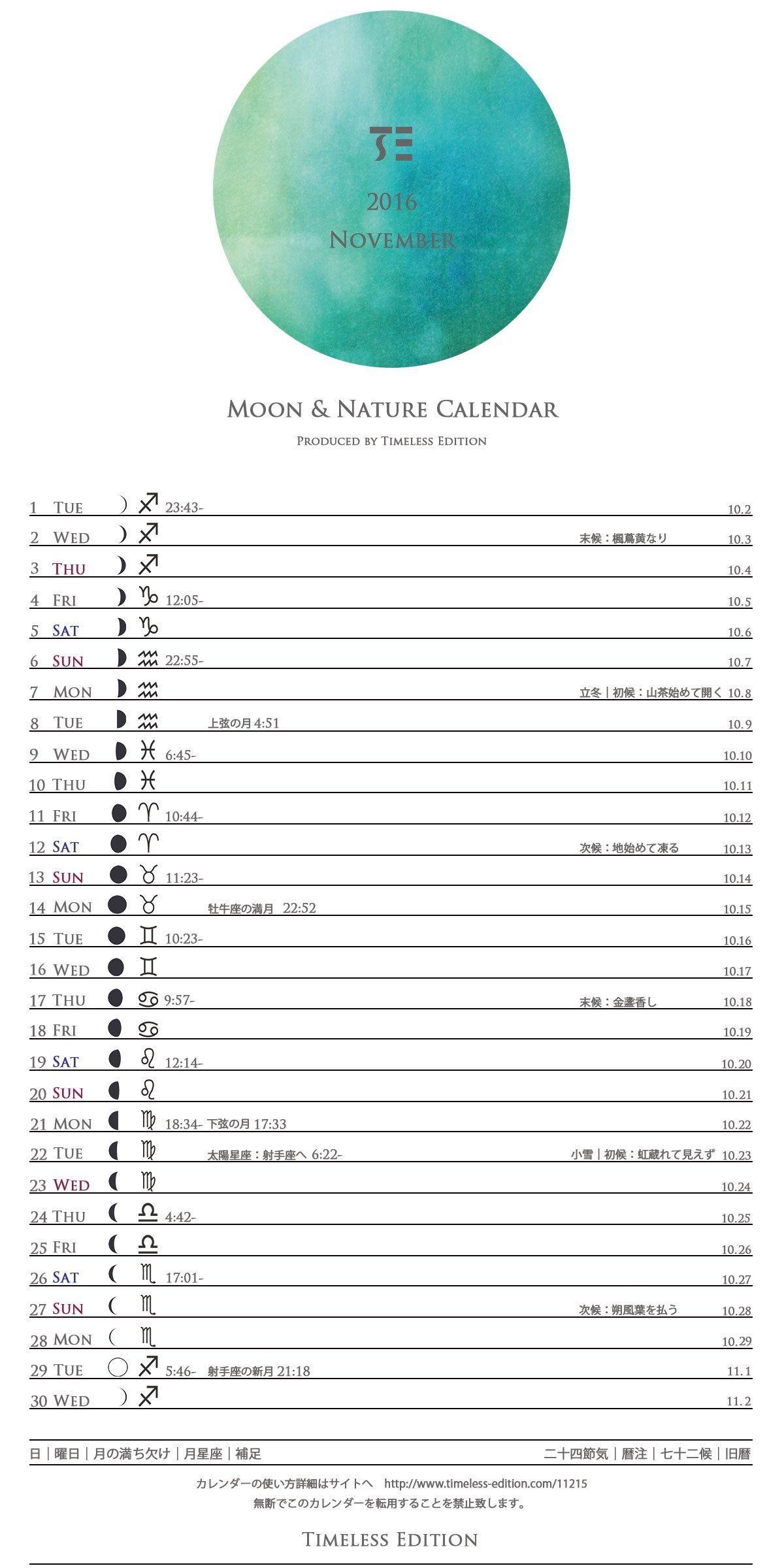月と旧暦のカレンダー 月の満ち欠け 新月 満月 月星座 月齢などが分かる Timeless Edition カレンダー 月 カレンダー 満月