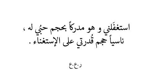 Pin By Mona Alshamsi On مشاعر و أحاسيس Favorite Quotes Quotes Sayings