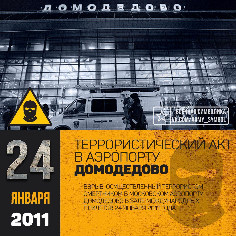 Террористи́ческий а́кт в аэропорту́ Домоде́дово — взрыв ...