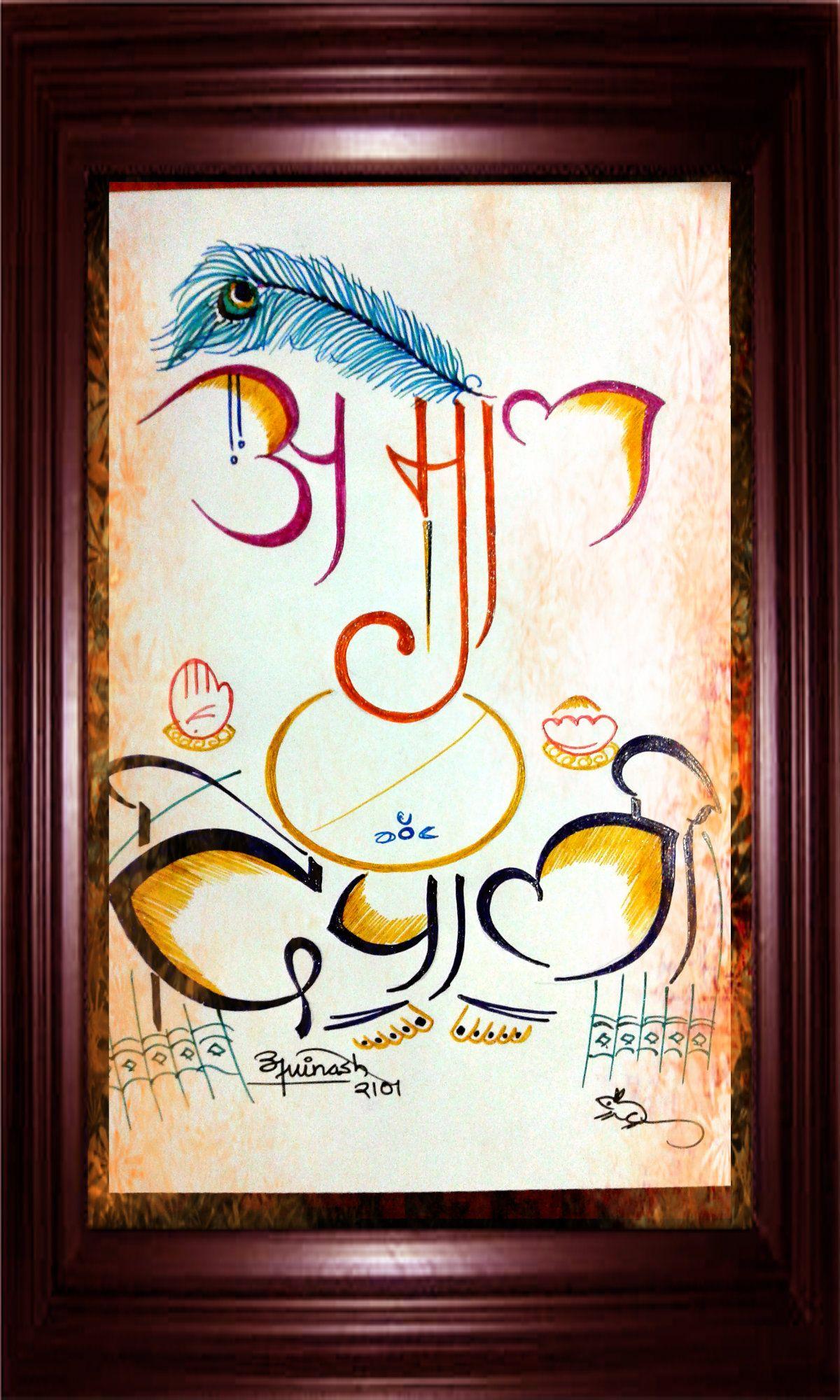 Amol Dipti Ganesh Ganpati Bappa Your Name Finding Yourself Ganesha