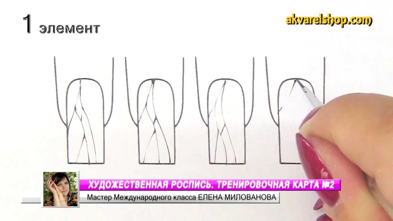 Художественная роспись ногтей. Урок №2