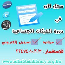 دورة الشبكات الاجتماعية المجانية من مكتبة البابطين المركزية للشعر العربي