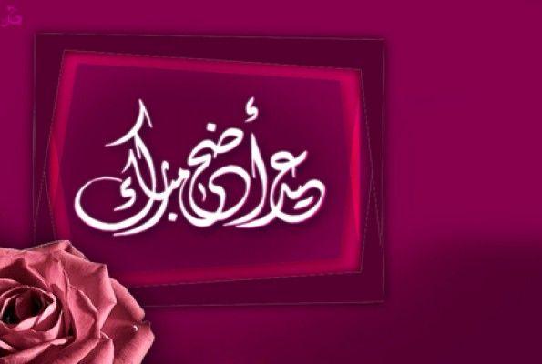 عدد أيام اجازة عيد الاضحى المبارك 2014 1435 في السعودية Waterman Pens Paper Crafts Diy Calligraphy Art