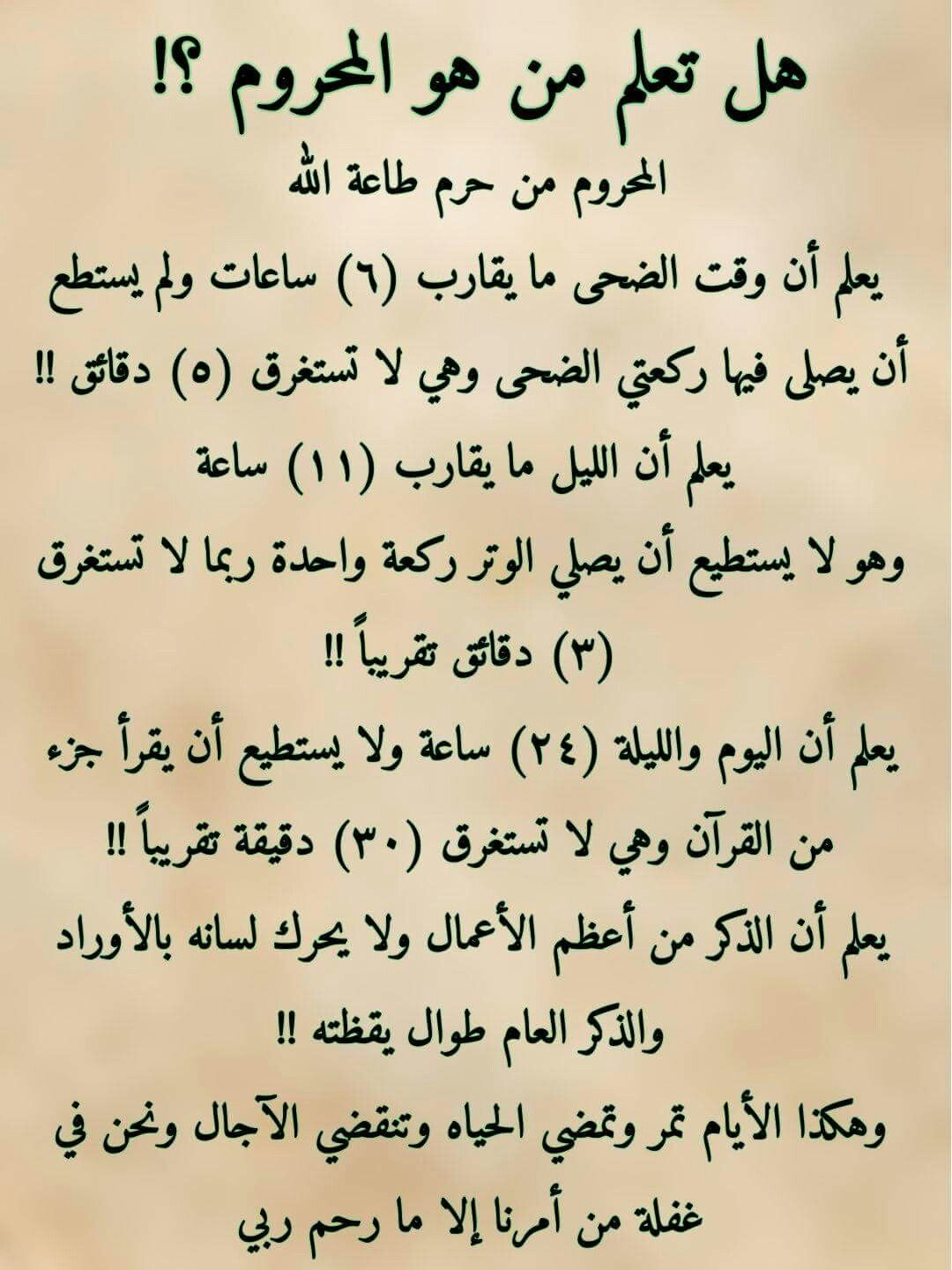 Pin By Sarah Salhi On ديني Islamic Inspirational Quotes Islam Beliefs Islamic Quotes