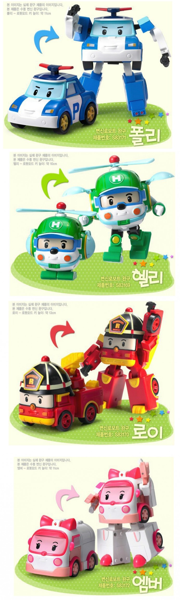 4pcs/lot Q-deformed robot Korea for Police car Fire truck Ambulance  Helicopters kids