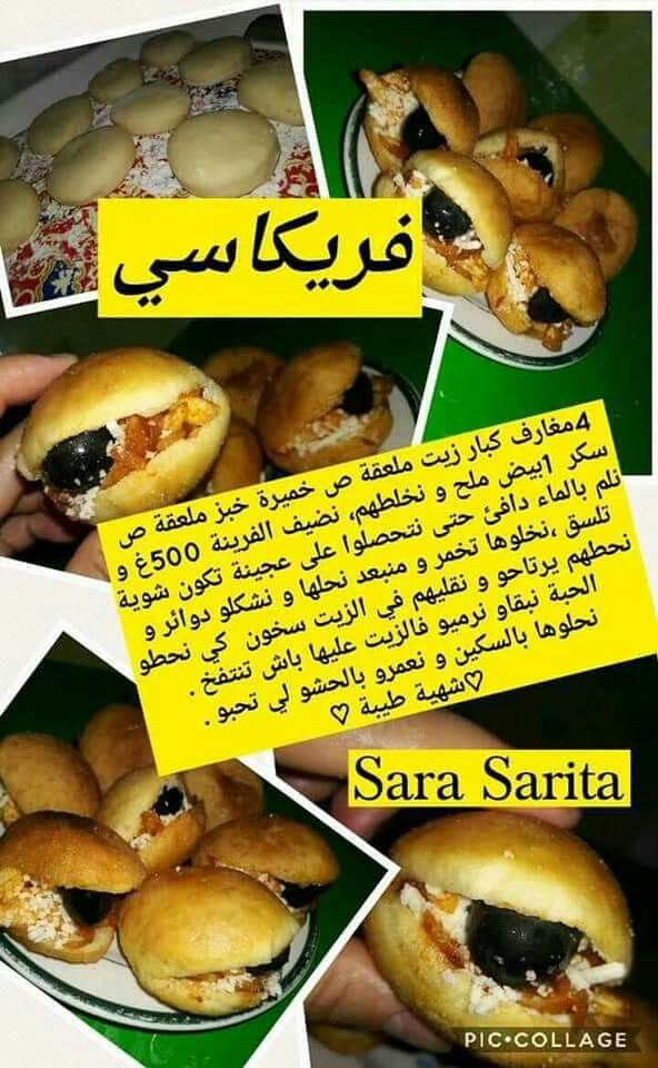 Pin By Miss Candy On Gourmandise Tunisian Food Libyan Food Food Recipies