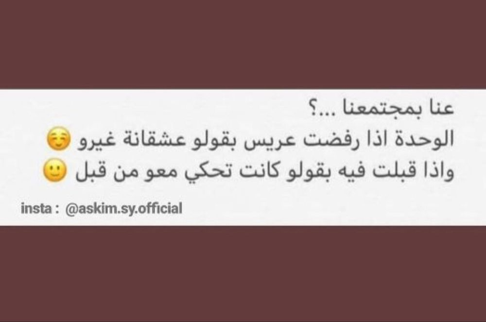 Pin By Malak On Arabic Quotes Arabic Quotes Quotes Lie