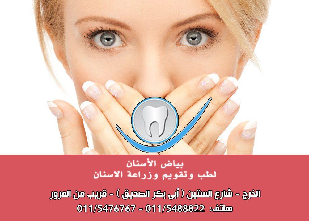 يستطيع طبيب الاسنان الكشف عن التسوس أثناء الزياره الدورية له يكون سطح السن المصاب حساسا عندما يستخدم الطبيب أحد أدواته الطبية Gemstone Rings Gemstones Jewelry